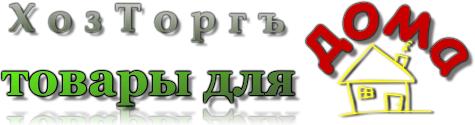 ХозТоргъ